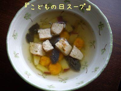 こどもの日スープ