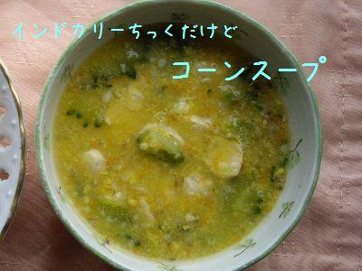 エビご飯 コーンスープ