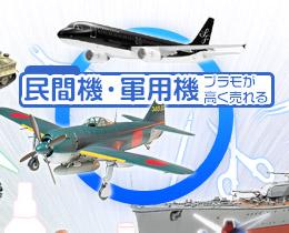 03aircraft_on.jpg
