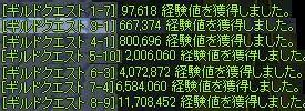 1004ギルクエ1