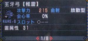 オウガ弓01
