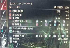 竜ロングソード+5