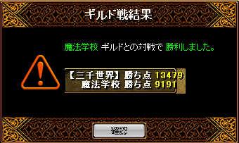 0908三千vs魔法学校