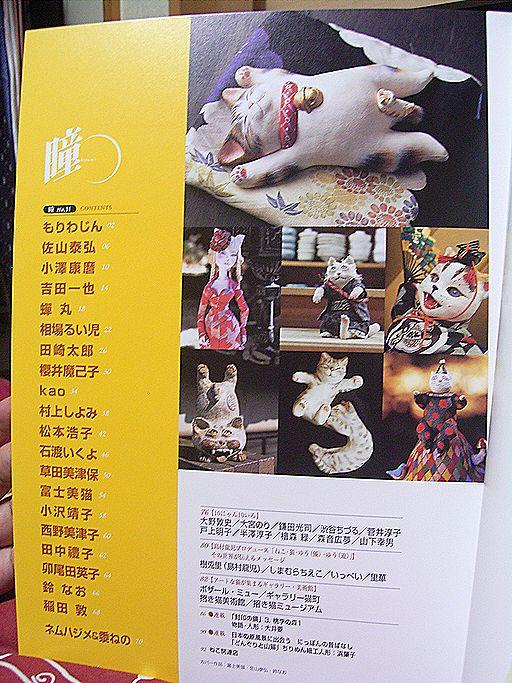 人形の本中表紙