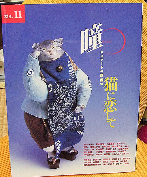 人形の本表紙