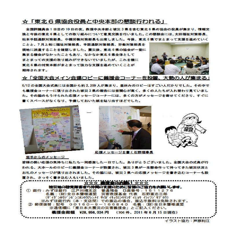救援ニュース5-1