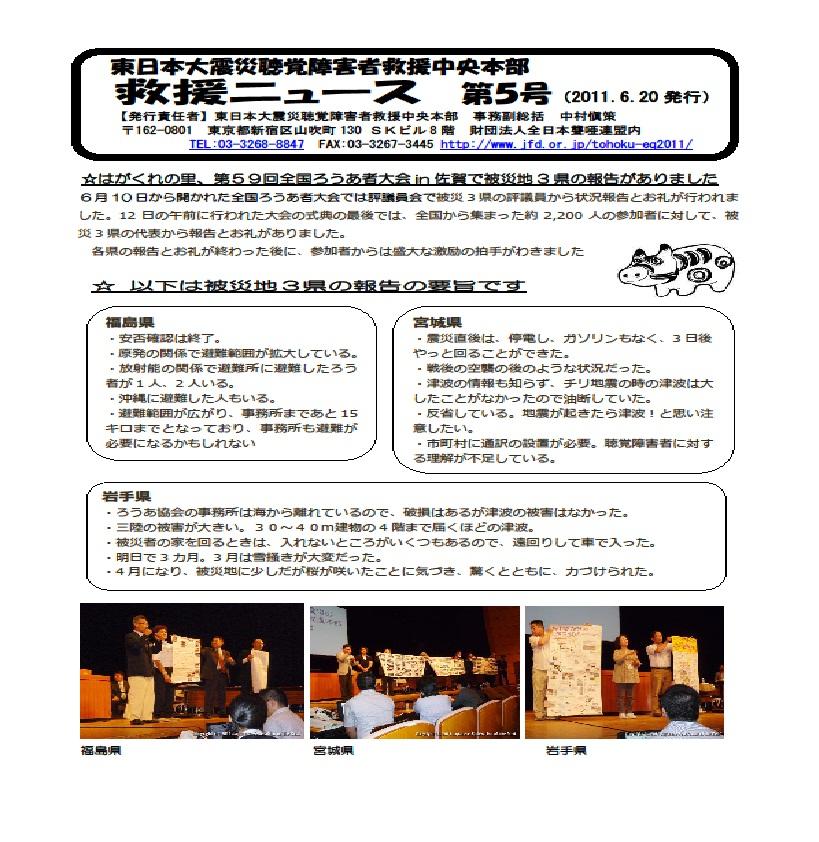 救援ニュース5-2