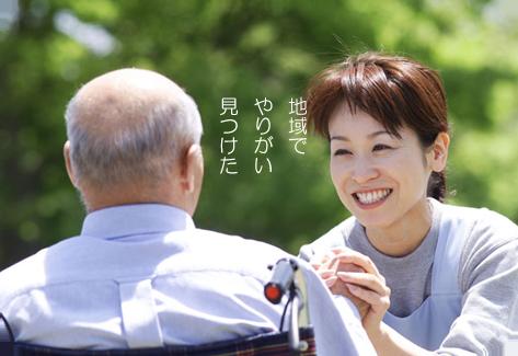 TOHO静岡県 看護・介護 求人情報