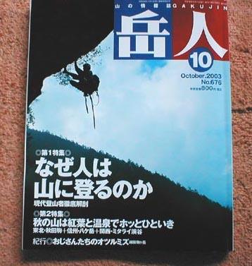 コピー ~ 岳人03.10月号 縮小