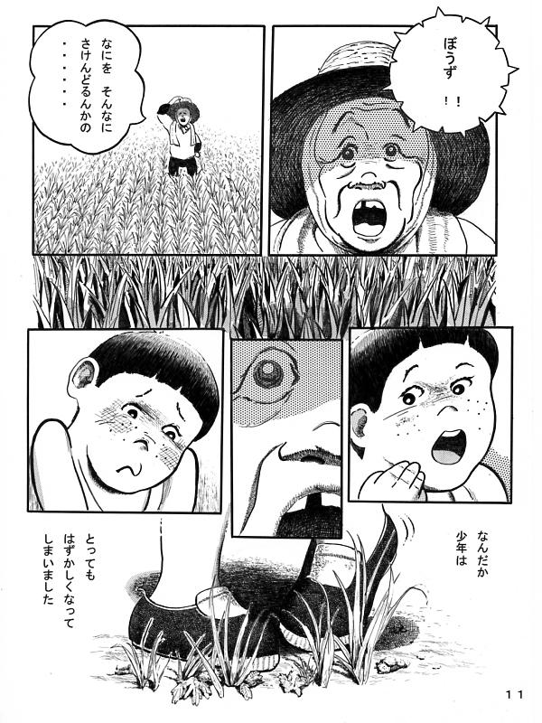syounen11.jpg