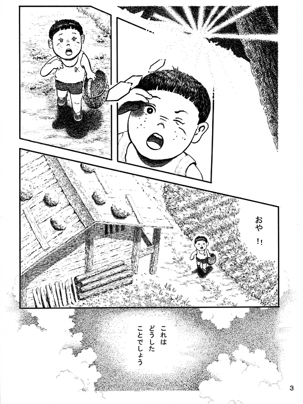 syounen3.jpg