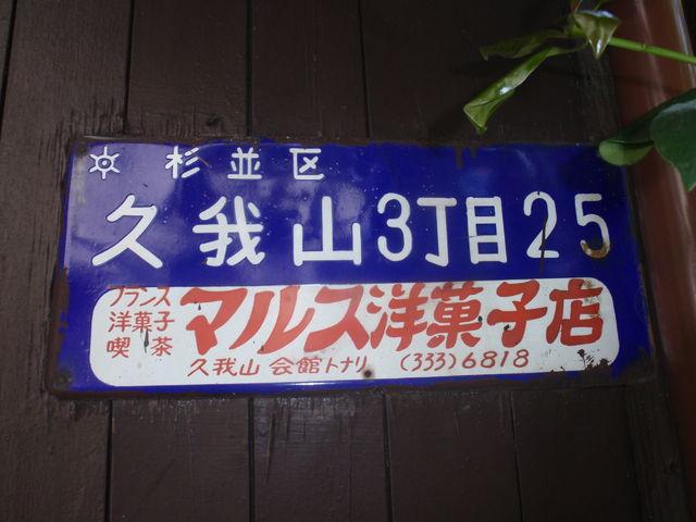 kugayama3.jpg