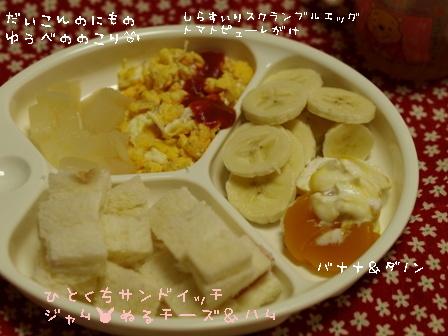 3.1昼食