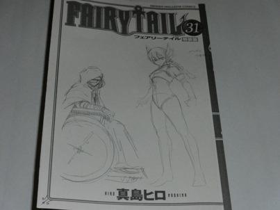 フェアリーテイル コミックス第31巻特装版2