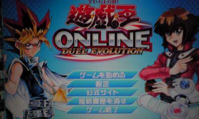 遊戯王オンライン開始