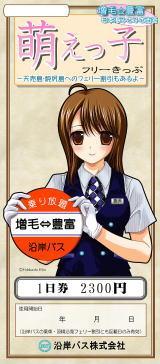 萌えっ子フリー切符(1日券)