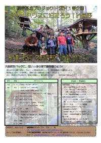 2011春キャンプ_しおり(blog)
