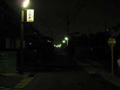 旧中山道・西生来町
