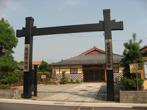 武佐宿脇本陣跡
