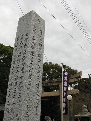 大宝村大字綣元標