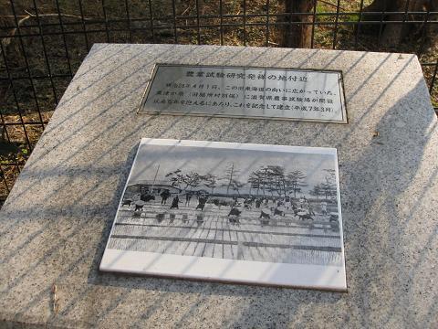 「農業試験研究発祥の地付近」碑