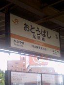 otoubashi