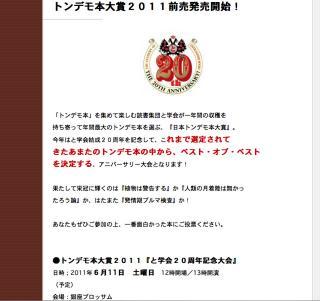 日本トンデモ本大賞 2011