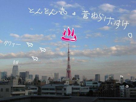 IMG_3618 とんとん丸タワー着陸 文字入り 3小