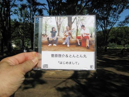 CD代々木公園2