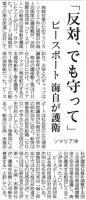 産経_ソマリア沖_ピースボート