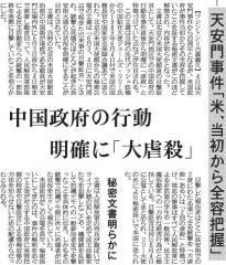 産経_天安門虐殺1