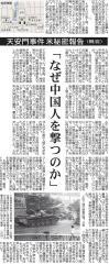 産経_天安門虐殺2