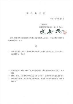 NHK訴訟委任状