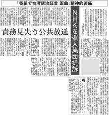 産経_NHK集団訴訟s