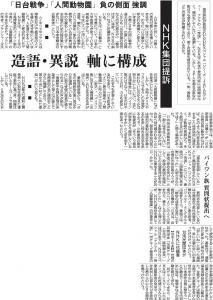 産経_NHK集団訴訟3面s