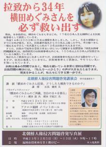 H231212北朝鮮人権侵害問題講演会
