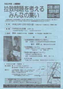 H231216_人権_増元_表