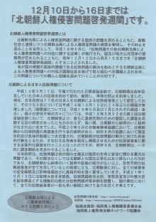 H231216_人権_増元_裏