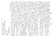H231123_福岡憂国忌御礼状