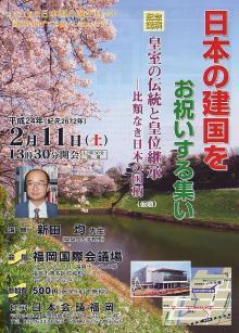 H240211_紀元節福岡_表s