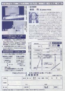H240211_紀元節福岡_裏s