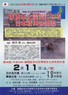 H240211_紀元節北九州_表s