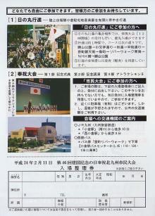 H240211_紀元節北九州_裏s