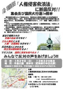 H240129人権侵害救済法反対@熊本
