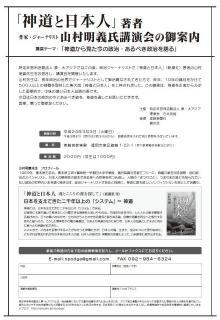 H240303_神道と日本人