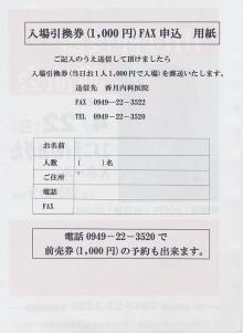 H240422_田母神裏