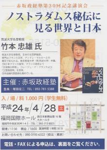 H240428_赤坂政経塾