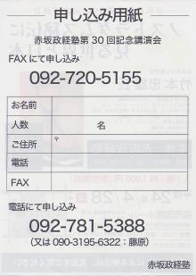 H240428_赤坂政経塾裏