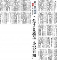 sankei_ozawa1.jpg