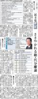 sankei_ozawa3.jpg